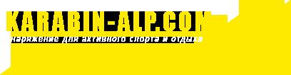 Karabin-Alp